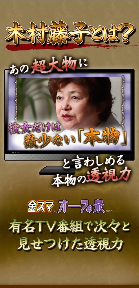 木村 ふじこ 2020